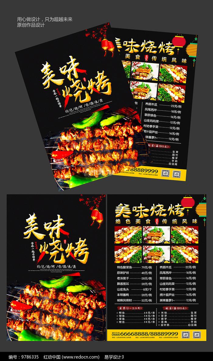 美味烧烤美食DM单图片