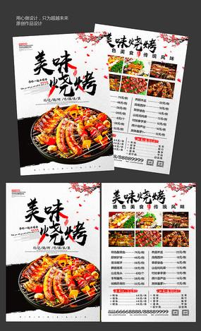 美味烧烤美食宣传单