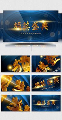 企业颁奖盛典片头AE模板
