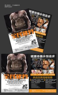 全民健身健身房宣传单