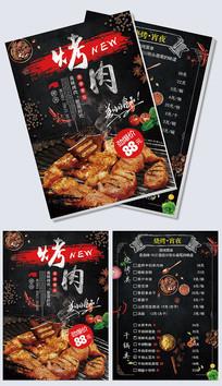烧烤烤肉餐饮宣传单