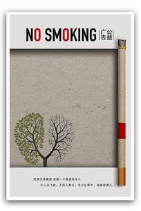 世界无烟日禁烟公益海报 PSD