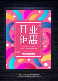时尚开业海报设计