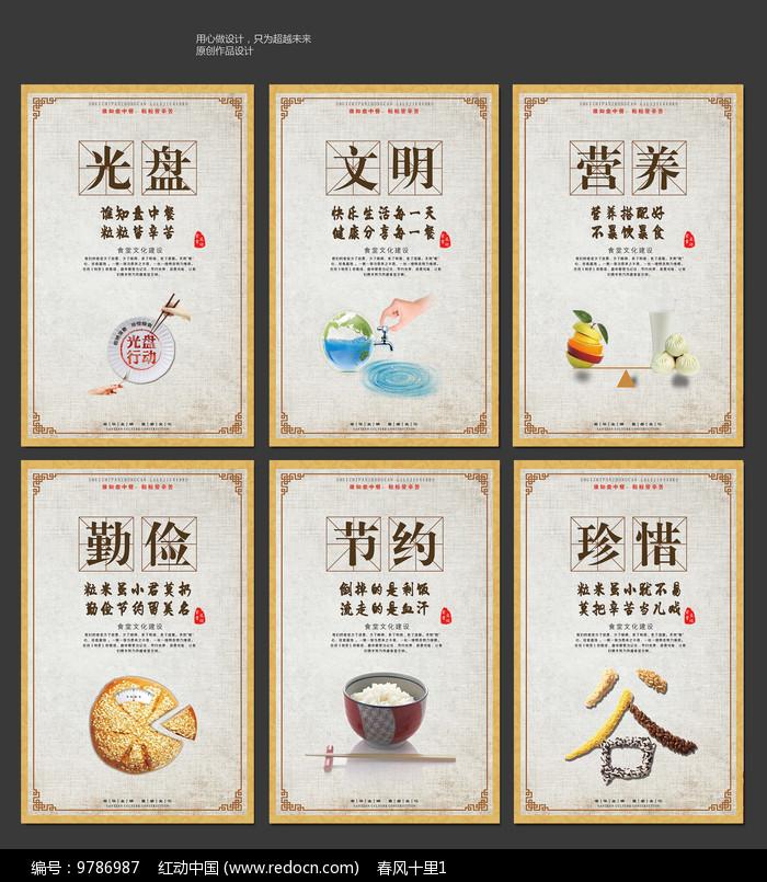 食堂文化粮食展板图片