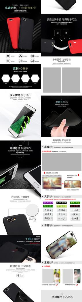 手机壳详情页细节描述模板