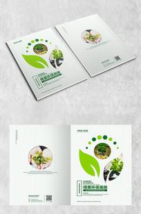 树叶绿色环保封面