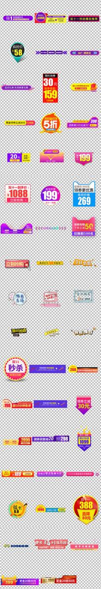 淘宝天猫店铺双11促销标签素材