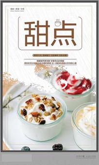 甜点美食海报设计