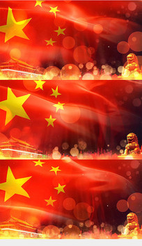 五星红旗背景视频