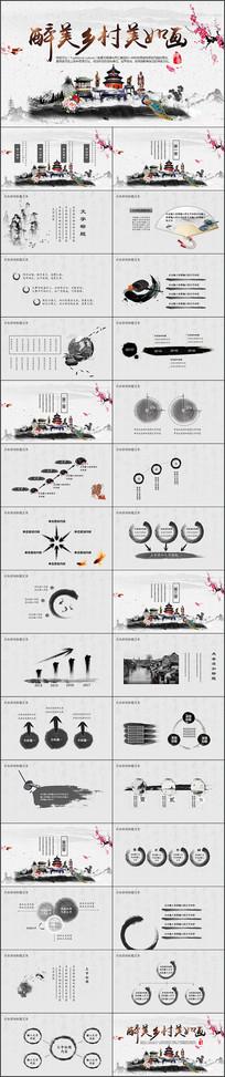 乡村旅游策划PPT模板