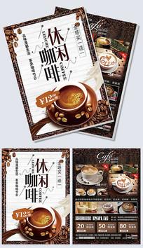 下午茶餐厅咖啡甜点宣传单