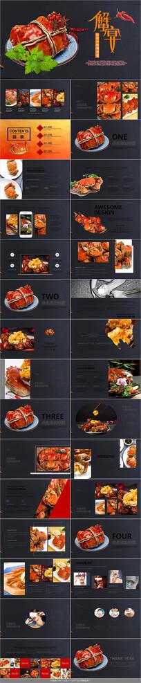螃蟹美食文化PPT模板