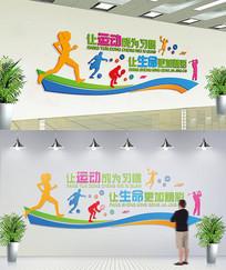 学校体育文化墙
