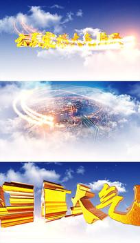 中国风水墨图文AE视频片头