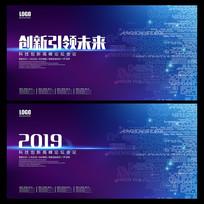 2019企业科技会议背景展板