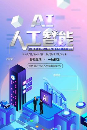 AI人工智能海报设计