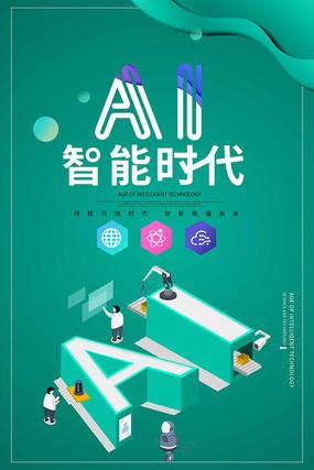 AI智能时代科技海报