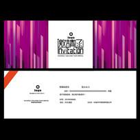 白紫色企业文化邀请函模版