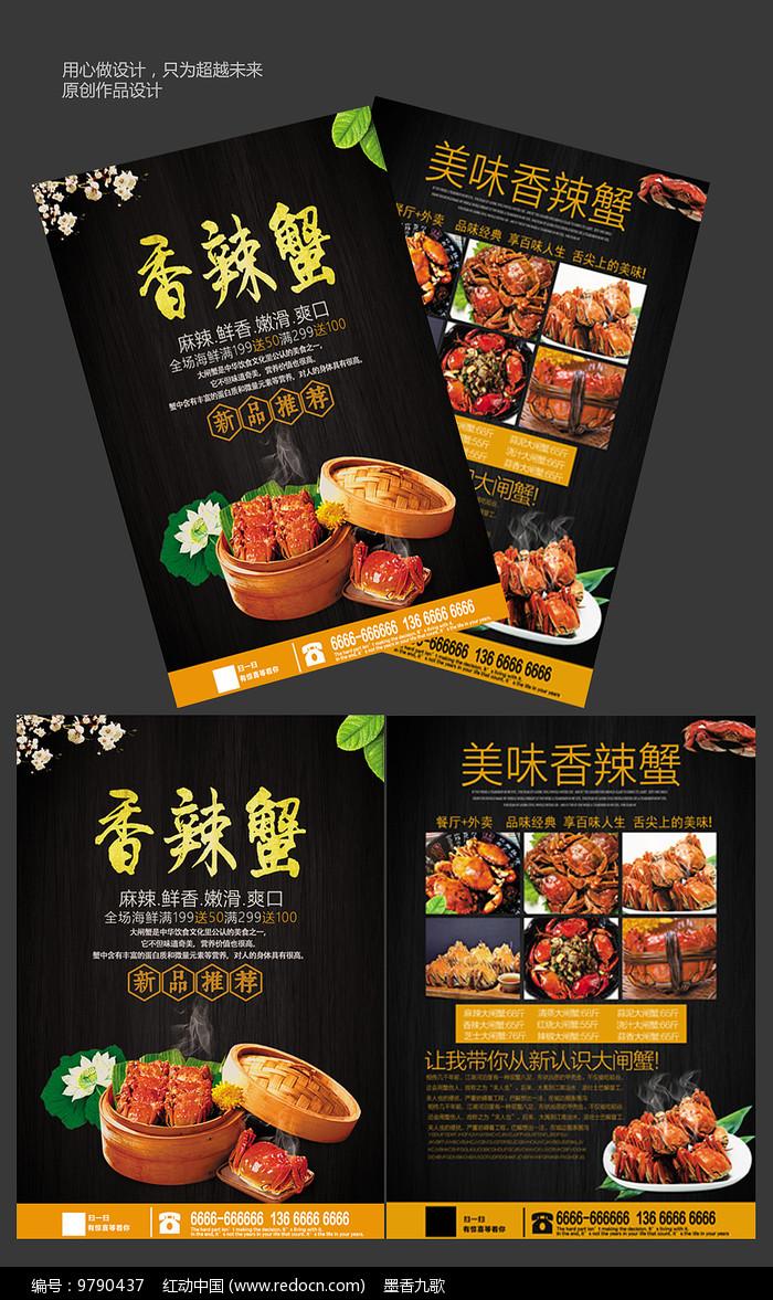 创意促销美味大闸蟹宣传单图片