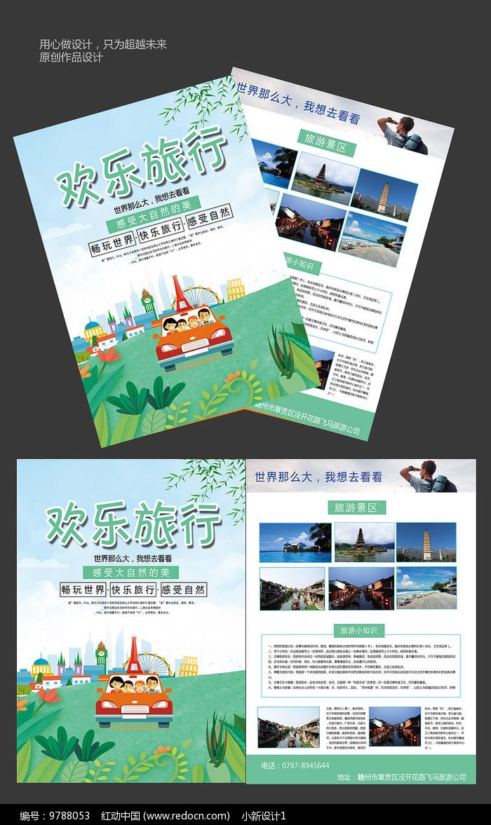 创意旅游宣传单图片