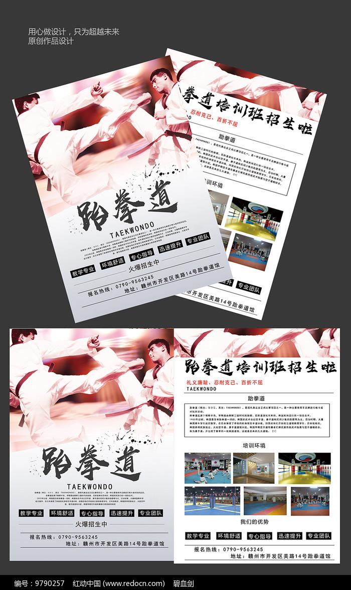 创意跆拳道宣传单图片