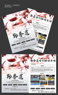 创意跆拳道宣传单