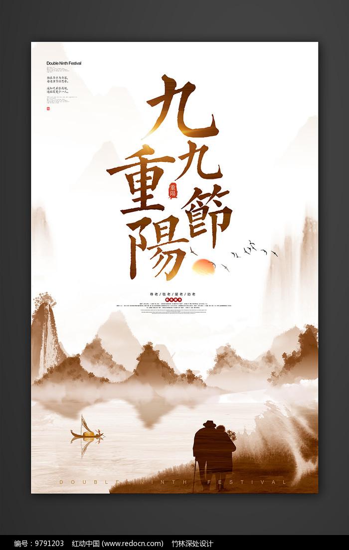 创意水彩九九重阳节海报设计图片