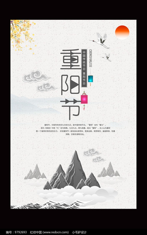创意中国风重阳节海报图片