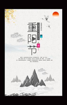 创意中国风重阳节海报