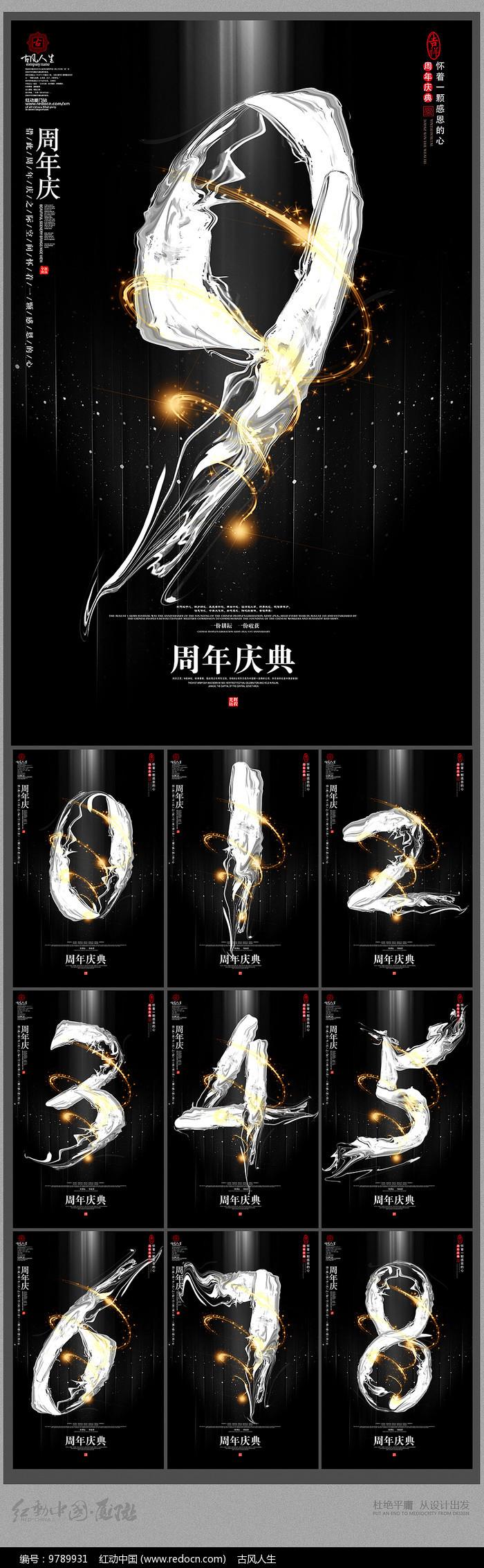 创意周年庆海报图片