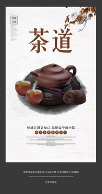 传统茶道茶文化宣传海报设计