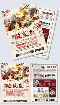 传统风格酸菜鱼宣传单