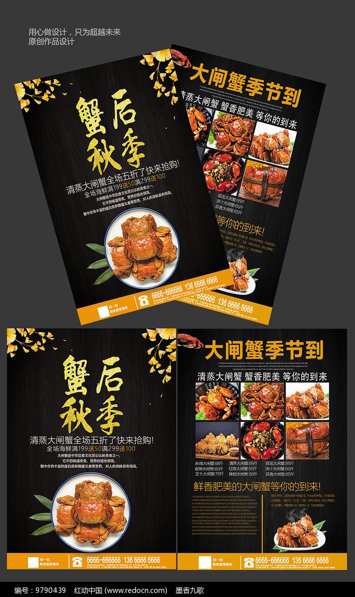 促销美味大闸蟹宣传单图片