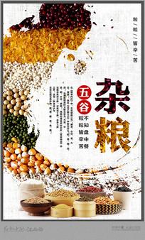 大气五谷杂粮宣传海报
