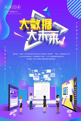 大数据大未来科技海报