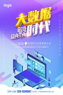 大数据时代科技海报