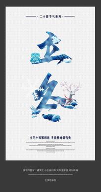 二十四节气立冬宣传海报设计