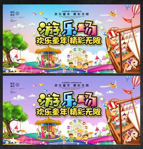 儿童游乐园背景海报