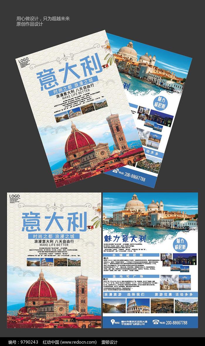 古典旅游宣传单图片