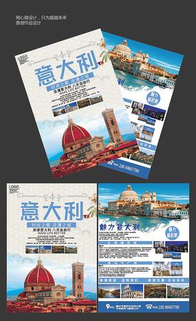 古典旅游宣传单