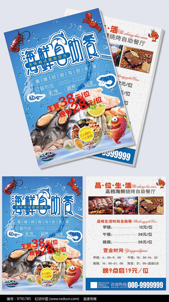 海鲜餐厅自助餐宣传单图片