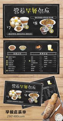 黑板双面菜单
