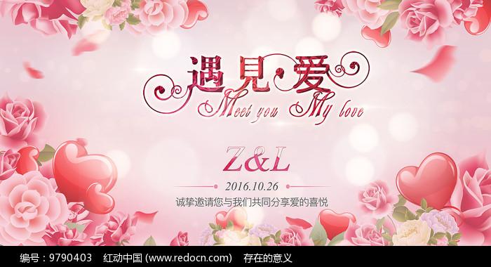 婚庆婚礼舞台背景板图片