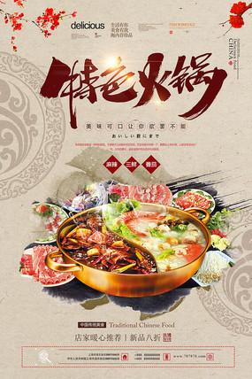 简洁时尚火锅美食海报