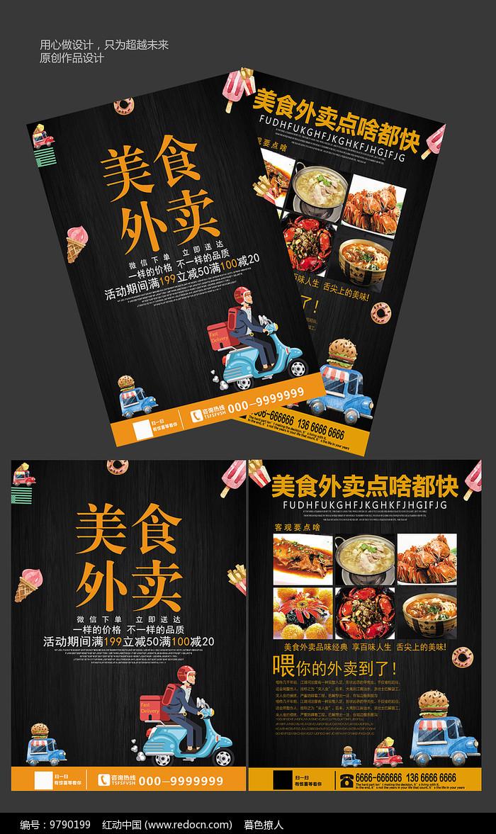 简约创意订餐美食外卖宣传单图片