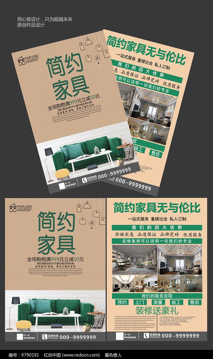 简约大气时尚绿色环保宣传单图片