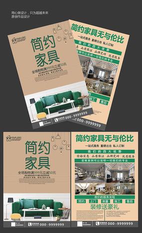 简约大气时尚绿色环保宣传单