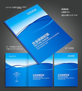 简约蓝色企业画册封面