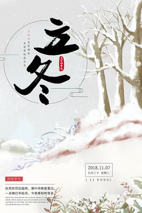 简约立冬节气海报设计