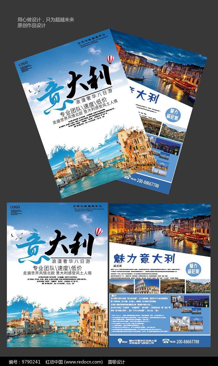 简约旅游宣传单图片